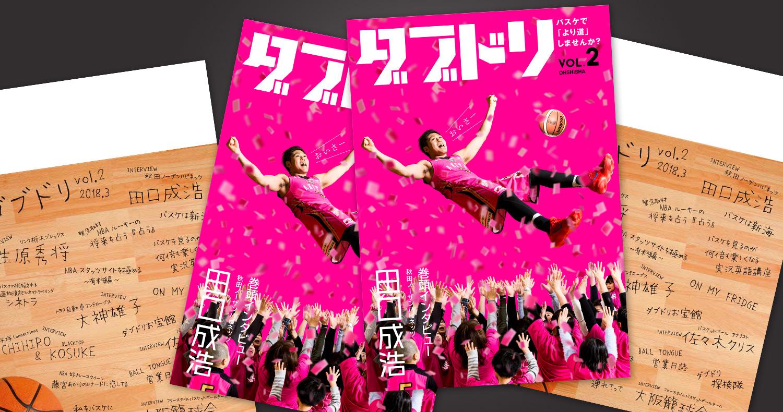 『ダブドリVol.2』3月15日に発売決定!